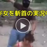 生きた女性を軽く斬首の実況中継.......(;・∀・)