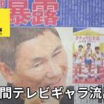 【炎上】24時間テレビのタレントのギャラ金額が流出か!!?ジャニーズ系 → 1人1000万円!!?