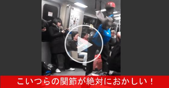 【なんか凄いような・・・】 地下鉄で踊る黒人少年の関節がおかしいんだが・・・。