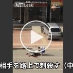 【衝撃映像】嫁の不倫相手を路上で刺し殺す猟奇的夫......