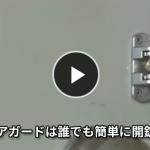 危険!日本国内でも一般的なU字型ドアガードは輪ゴムでも簡単に開けられた(;・∀・)