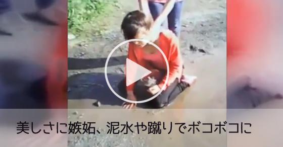 美少女のクラスメイトに嫉妬した4人の女学生が泥水を飲ませさらに殴るといった動画が投稿された