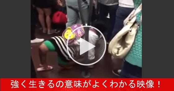 地下鉄で見かけられた肢体不自由な少女