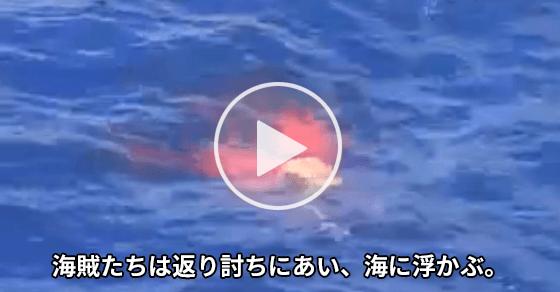 青い海が真っ赤に染まる!4名の海賊が撃たれて海に浮かんだ......
