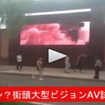 【盛大なヤラカシwww】 公共の場に設置された巨大スクリーンにポルノ映画が映る ⇒ アイヤー 失敗したアルヨ!!