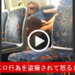 【突っ込みどころ満載!】 電車でエロ行為をしているレズが盗撮されて怒っているんだがwww