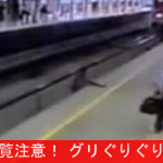 【R18閲覧注意!】 電車自殺は本当に迷惑だな! ⇒ 目の前でグリグリグリーって・・・。