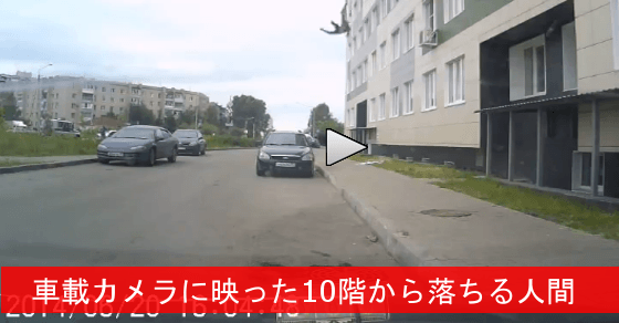【車載カメラ映像】10階のビルから落ちてくる人間の叩きつけられる瞬間 ⇒ バンッ!と結構跳ねる!?