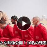 イスラム過激派組織ISIS死刑執行映像を新たに公開!16名の残忍すぎる殺害シーン!!