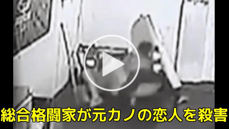 総合格闘家が元カノの彼氏をボコボコにして殺害......(・_・;)