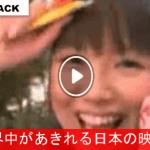 【もうこんな国いやだ!】 日本のリストカットCMに世界中があきれ返るwww