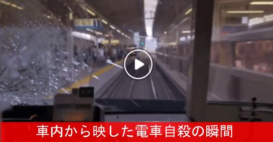 【飛び込み自殺の映像】 電車内から偶然?撮影された飛び込み自殺の瞬間