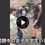 日本だけじゃない!!中国で問題となっている女子中学生いじめ映像......SNS投稿で大炎上!