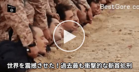 【閲覧要注意】ISIS過去もっとも残忍で衝撃的な斬首映像が公開されました!