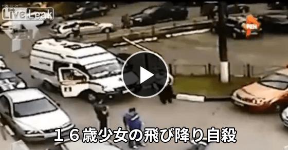 16歳少女が飛び降り自殺!!落下しアスファルトに叩きつけられた瞬間をとらえた衝撃映像!!