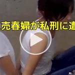 美人売春婦が折檻されている衝撃映像(;・∀・)