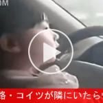 【何でもありありww】 中国の高速道路は走ってはいけない? ⇒ 幼女も楽しくドライブwww
