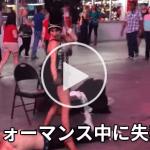 【失禁ハプニング映像】路上パフォーマンス中のカップル♪女性が放尿→男がブチ切れ!!