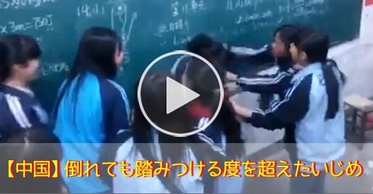 【閲覧注意】集団で美少女を突き飛ばしに蹴り、倒れてもさらに踏みつけで追い打ちをかける
