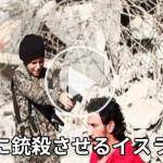 苦悶の表情を浮かべながら銃殺する少年!イスラム国の猟奇的処刑映像。