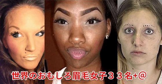 おもしろ眉毛女子33名+おまけ1名!あなたはどの眉毛女子が好きですか?
