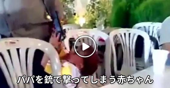 【衝撃映像】アラブのパパが赤ちゃんに本物の銃を渡したところ。。。パパに向かって発砲してしまう!!!