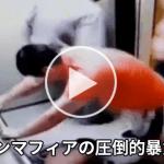 ロシアのマフィア→ 残忍で圧倒的暴力!!エレベーターに逃げ込む男を3人がかりでフルボッコ!