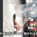 【閲覧超注意】信じられない私刑映像!さんざんリンチされた後、ガソリンで焼き殺される衝撃映像!