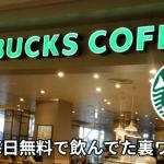 スターバックスの店員によると、ある方法を使って毎日コーヒーを  無料で飲んでいた客がいたそうです。  スタバのシステムを逆手に取る、その驚きの方法とは…?