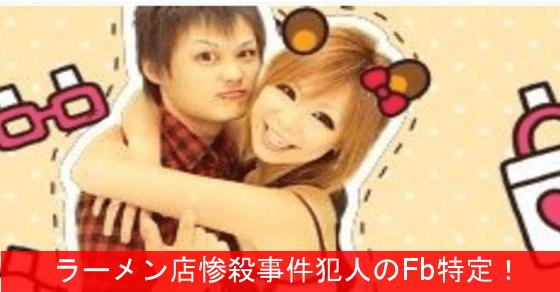 【ラーメン店強盗殺人事件】 犯人のFacebook特定!嫁とのラブラブ画像がヤバすぎるwww