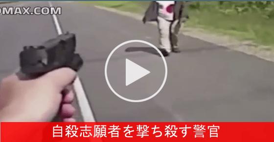 【自殺をやめないと撃ち殺す?】 ナイフを振り回す自殺志願者を撃ち殺す警官!