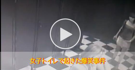 ロシアのクラブで起きた女子トイレでの爆笑事件