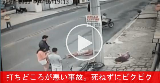 【バイク2ケツ事故】 2台のカメラがとらえた悲惨な事故の映像 ⇒ 少年は即死せずピクピク直後に痙攣