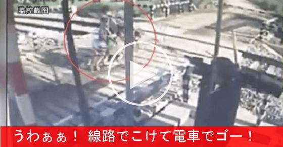 【これはキツイ!】 踏切に飛び込んでこける! ⇒ 電車が通過!!