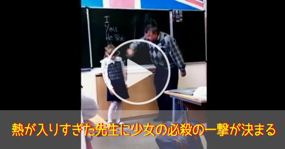 少女が先生の大事な大事なボール蹴り飛ばしちゃいました