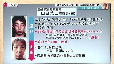 【大阪中1遺棄事件】山田浩二容疑者の彼女が激ヤバぎる発言!交際相手もキチガイであると判明!!
