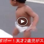【これは凄い!】 おシメ付けた2歳児がスケボーを乗り回すww