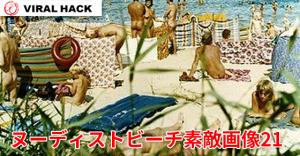 男の楽園♡ヌーディストビーチで撮影された素敵画像21選!最後の1枚にとんでもないものが映ってた!