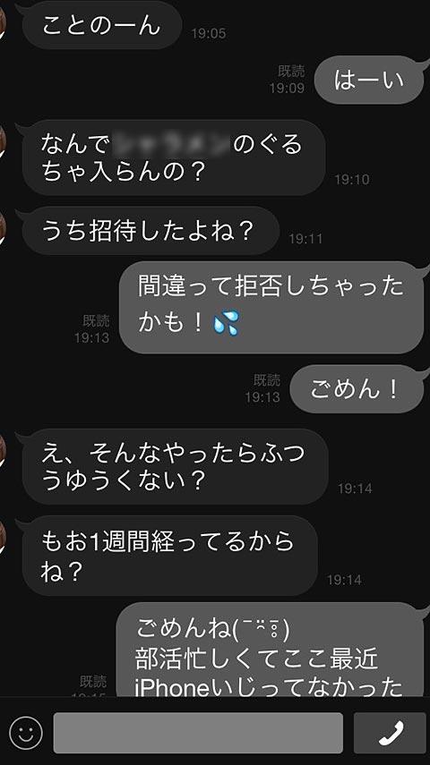 女子高生のLINEグルチャが陰湿すぎて怖い怖い(;・∀・)1