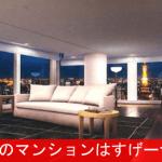 家賃150万!東京のマンションヤバすぎてワロエナイ…
