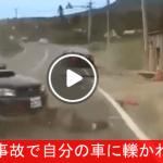 【車外放出の瞬間!】 激突事故で車外に放出 ⇒ 自分の車に轢かれる不運な男
