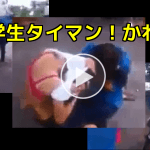 【かわいい】セクシー女子学生のガチンコなタイマン勝負♡