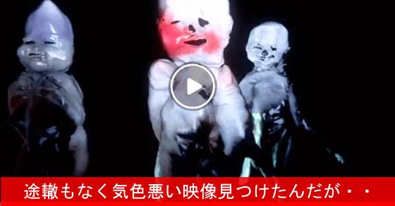【超絶キモイ!】 胎児のような人形が踊る映像 ⇒ 今年トップクラスの気色悪さ・・。