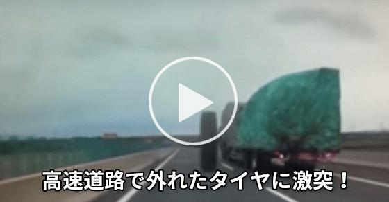これは怖いっ!!高速道路でトラックのタイヤが外れ激突する瞬間ドラレコ映像(;・∀・)