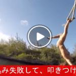 【これは怖い!】 ロープを使って飛び込み失敗! ⇒ 宙づりで叩きつけられる