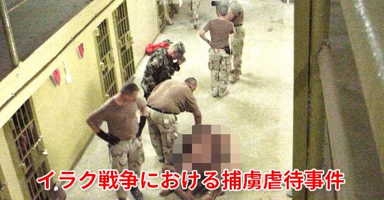 イラク戦争における捕虜虐待事件