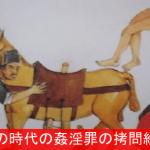 中国の明の時代の姦淫罪の際に用いた処刑の絵図だそうだ。