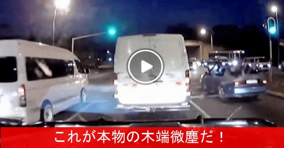 【すっげぇえーな!】 信号無視をした大型トラックが3台を木端微塵にする!