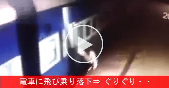 【おいおい】電車に飛び乗ろうとして落下! ⇒ ぐりぐりぃー・・・
