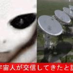 【キターー!!】 太陽系外からのコンタクトを受信!!と話題になっている!
